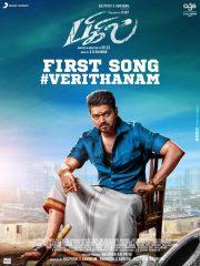 Bigil verithanam poster